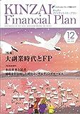 KINZAI Financial Plan No.418(2019年.12 特集:大副業時代とFP