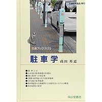 駐車学 (交通ブックス125)