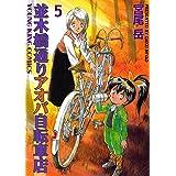 並木橋通りアオバ自転車店 5巻 (ヤングキングコミックス)