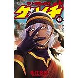 史上最強の弟子ケンイチ (49) (少年サンデーコミックス)