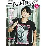 Ani-PASS (アニパス) #05 (シンコー・ミュージックMOOK)