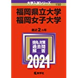 福岡県立大学/福岡女子大学 (2021年版大学入試シリーズ)