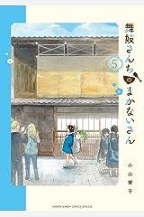 舞妓さんちのまかないさん(5) (少年サンデーコミックス) Kindle版