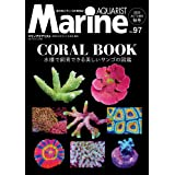マリンアクアリストNo.97 CORAL BOOK - 水槽で飼育できる美しいサンゴの図鑑