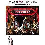 風俗のミカタ 1968-2018 極私的風俗50年の記録 (人間社文庫 昭和の性文化)