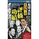 surprisebook(サプライズブック) 総理大臣 全62人の評価と功績