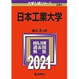 日本工業大学 (2021年版大学入試シリーズ)