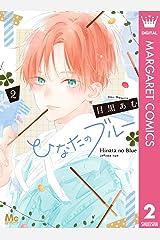 ひなたのブルー 2 (マーガレットコミックスDIGITAL) Kindle版