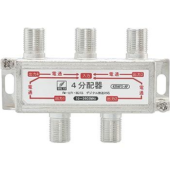 SOLIDCABLE 4分配器 全端子電流通過型 BS CS 地デジ対応 屋内用 アンテナ分配器 #4204FS-AP