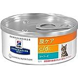 【療法食】 プリスクリプション・ダイエット キャットフード c/d シーディー マルチケア 粗挽き シーフード 156gx24缶 (ケース販売)