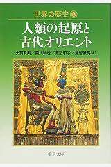 世界の歴史〈1〉人類の起原と古代オリエント (中公文庫) 文庫