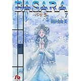 BASARA (7) (小学館文庫 たB 27)