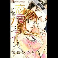 恋愛カフェイン(1)【期間限定 無料お試し版】 (フラワーコミックスα)
