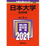 日本大学(経済学部) (2021年版大学入試シリーズ)