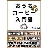 おうちコーヒー入門書 生活のコツ入門書