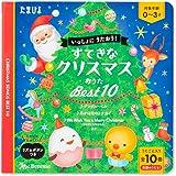 すてきなクリスマスおうた ベスト10 (たまひよおうた絵本)