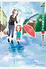 からかい上手の(元)高木さん(1) (ゲッサン少年サンデーコミックス) Kindle版