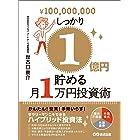 しっかり1億円貯める月1万円投資術―――サラリーマンこそできるハイブリッド投資法