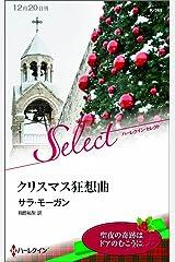 クリスマス狂想曲【ハーレクイン・セレクト版】 Kindle版