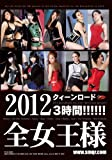 2012 クイーンロード全女王様 3時間!!!! [DVD]