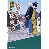 あんず花菓子―料理人季蔵捕物控 (時代小説文庫)