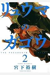 リュウマのガゴウ (2) (ヤングキングコミックス) Kindle版
