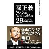 孫正義 「リスク」を「成功」に変える28のルール (中経出版)