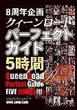 8周年企画 クイーンロード パーフェクト・ガイド 5時間 [DVD]