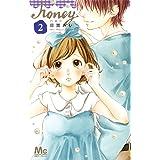 ハニー 2 (マーガレットコミックス)