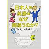 日本人の英語はなぜ間違うのか? (集英社文庫)
