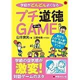 """学級がどんどんよくなるプチ道徳GAME:友達との""""モメ事""""明るく題材化ヒント"""