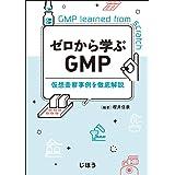 ゼロから学ぶGMP 仮想査察事例を徹底解説