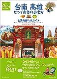 台南 高雄 とっておきの歩き方 台湾南部の旅ガイド (地球の歩き方GEM STONE)