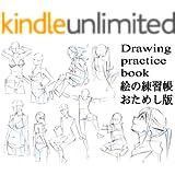 絵の練習帳お試し版Drawing practice book 絵の練習帳シリーズ