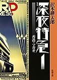 深夜特急1 ー 香港・マカオ〈文字拡大増補新版〉 (新潮文庫)