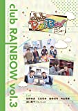 clubRAINBOW vol.3 [DVD]