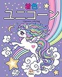 ユニコーン - Unicorn coloring: 4〜12歳の子供のための塗り絵