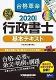 合格革命 行政書士 基本テキスト 2020年度 (合格革命 行政書士シリーズ)