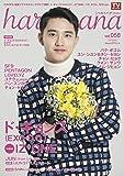 haru*hana(ハルハナ)VOL.58 (TOKYO NEWS MOOK 775号)