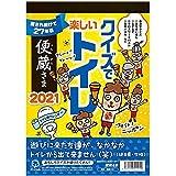 カレンダー 2021 壁掛け 便蔵さま(べんぞうさま) NK8720 (JC20) 新日本カレンダー トイレでクイズを楽しむ