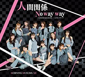 【Amazon.co.jp限定】KOKORO&KARADA/LOVEペディア/人間関係No way way(通常盤C)(デカジャケット付)