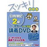 スッキリわかる 日商簿記2級 工業簿記 第8版対応DVD (スッキリわかるシリーズ)