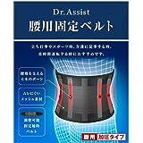 Dr.Assist 腰用固定ベルト サポートベルト 姿勢補助 腰楽コルセット 男女兼用