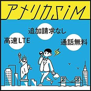 アメシム - 【使い放題】アメリカSIMカード(15日間) [高速データ/国内通話/SMS/テザリング]
