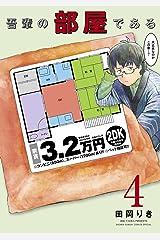 吾輩の部屋である(4) (ゲッサン少年サンデーコミックス) Kindle版