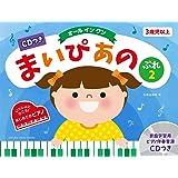CDつき まいぴあの ぷれ(2)【オール イン ワン】