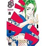 ラララ(8) (ヤングガンガンコミックス)