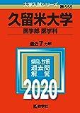 久留米大学(医学部〈医学科〉) (2020年版大学入試シリーズ)
