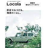 ロコラ - 積極的 移住 のすすめ - Vol. 2 (サンエイムック)