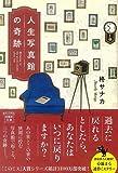 人生写真館の奇跡 (宝島社文庫 『このミス』大賞シリーズ)